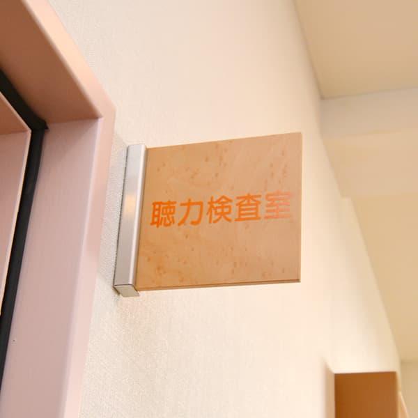 聴力検査室の写真